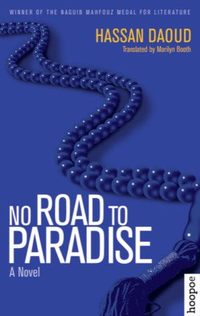 No Road to Paradise By.  Hassan Daoud Trans.  Marilyn Booth